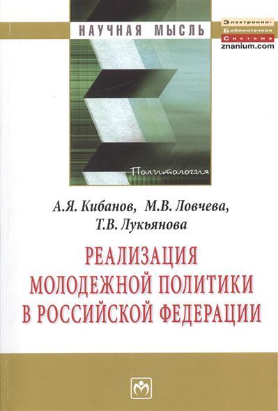 Реализация молодежной политики в Российской Федерации. Монография