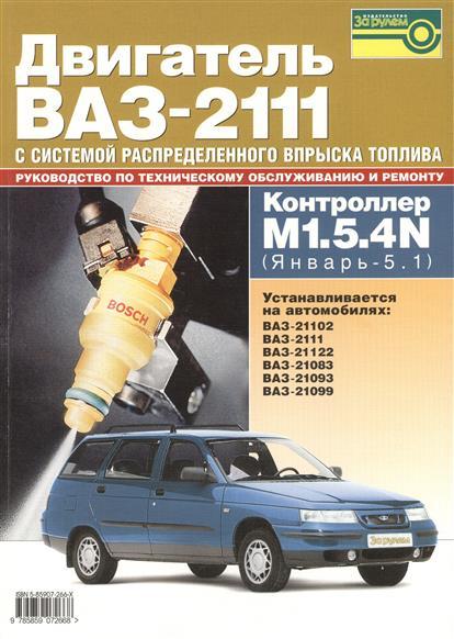 Лапшин В. (ред.) Двигатель ВАЗ-2111 с сист. распред. вспрыска… сиденья водительское для ваз 2112