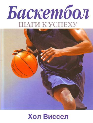 Баскетбол Шаги к успеху