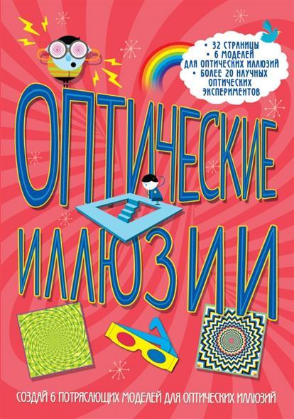 Оптические иллюзии. Создай 6 потрясающих моделей для оптических иллюзий. 32 страницы. 6 моделей для оптических иллюзий. Более 20 научных оптических экспериментов