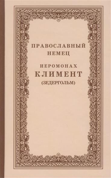 все цены на Морозова В. (ред.) Православный немец. Иеромонах Климент (Зедергольм)