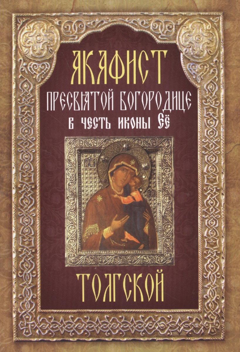 Акафист Пресвятой Богородице в честь иконы Ее Толгской опорная рама мод 5300 для поддонов регулируется до размера 120 120
