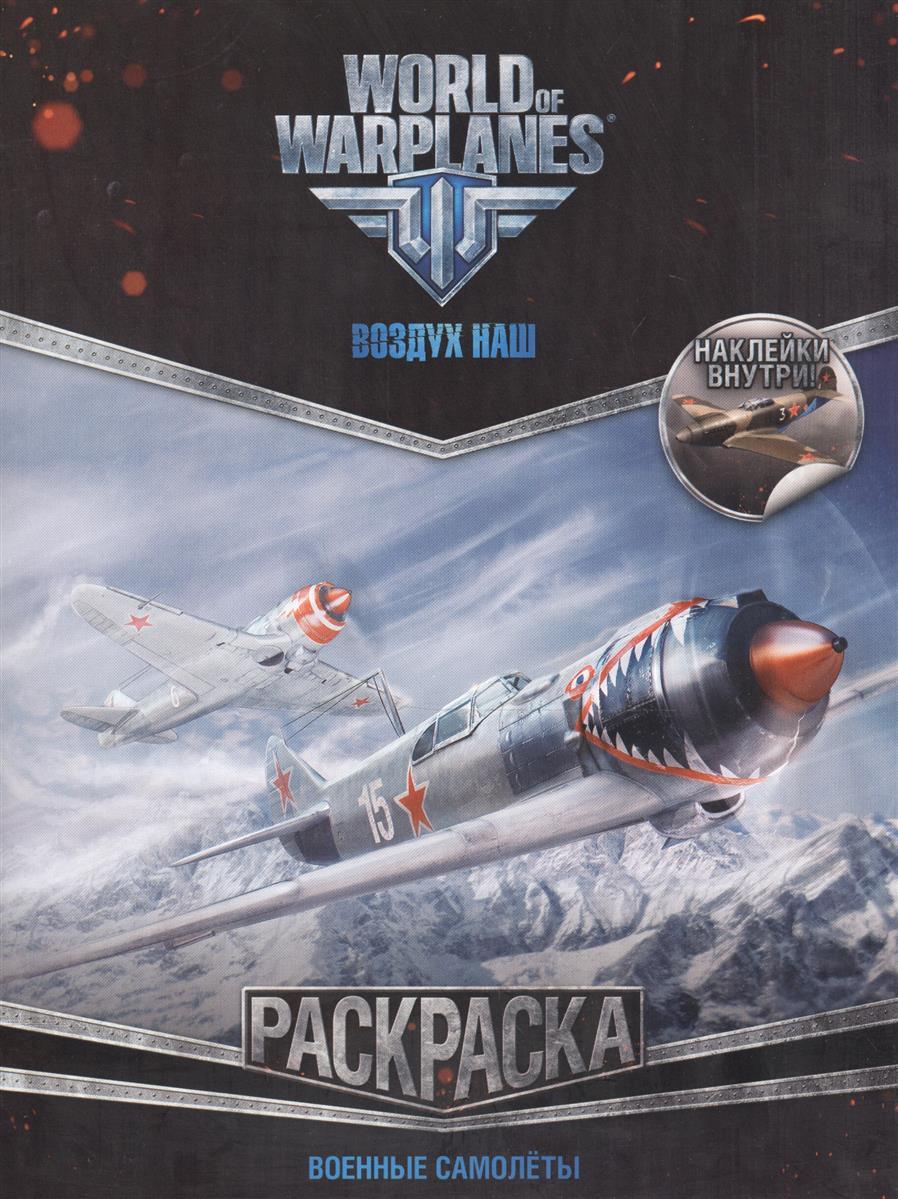 World of Warplanes. Раскраска. Военные самолеты. Воздух наш (с наклейками) военные машины раскраска с наклейками