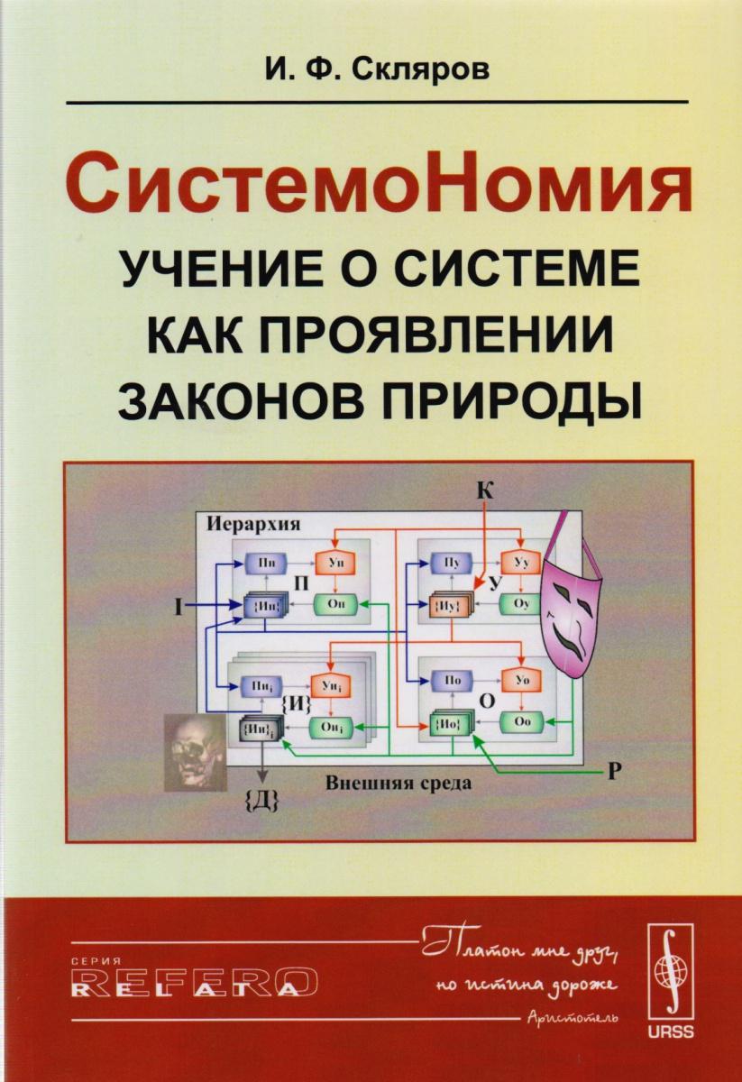 Скляров И.: СистемоНомия. Учение о системе как проявлении законов природы