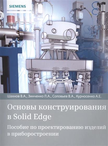 Основы конструирования в Solid Edge. Пособие по проектированию изделий в приборостроении