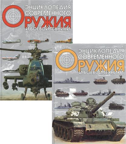 Энциклопедия современного оружия и боевой техники 2тт