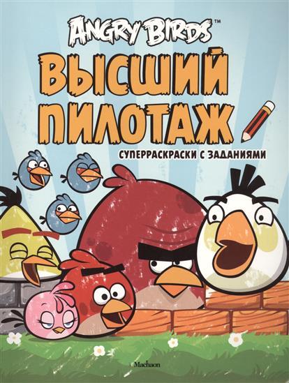 Angry Birds. Высший пилотаж. Суперраскраски с заданиями angry birds игрушки москва