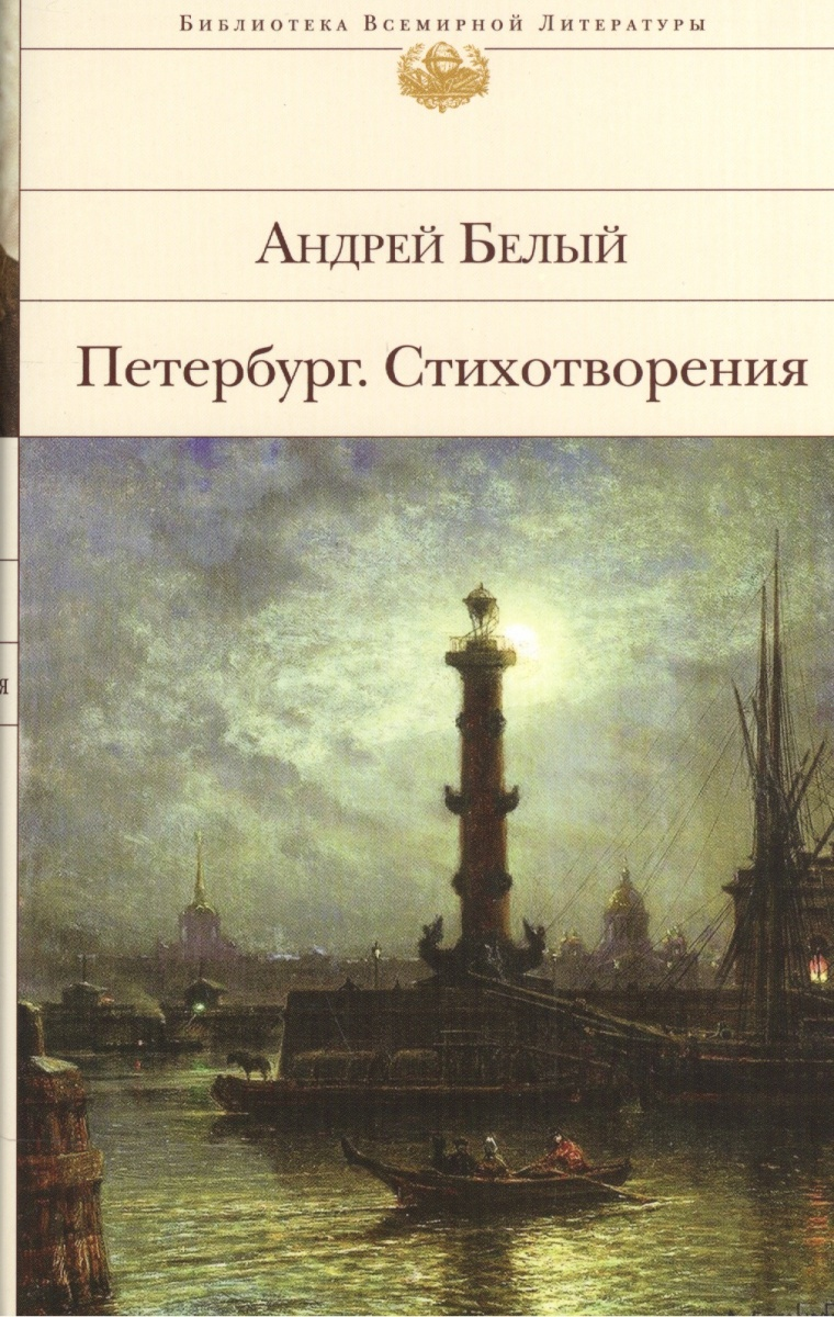 Белый А. Белый Петербург Стихотворения