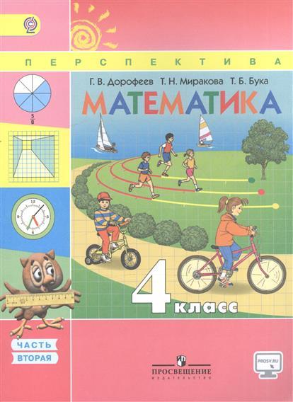 Дорофеев Г., Миракова Т., Бука Т. Математика. 4 класс. Учебник. В двух частях. Часть 2