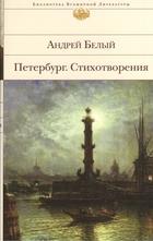Белый Петербург Стихотворения