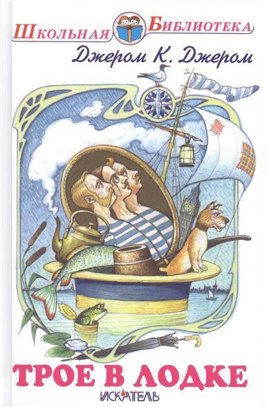 Джером К. Дж. Трое в лодке, не считая собаки