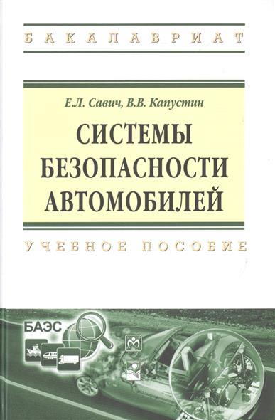 Савич Е., Капустин В. Системы безопасности автомобилей. Учебное пособие