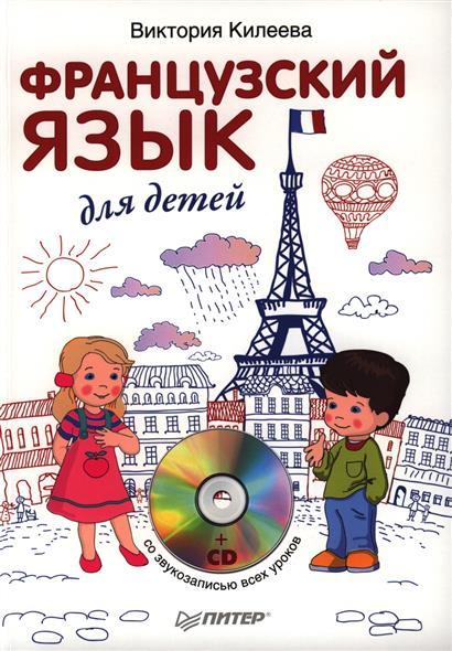 Французский язык для детей (+CD)