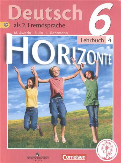 Немецкий язык. Второй иностранный язык. 6 класс. Учебник для общеобразовательных организаций. В четырех частях. Часть 4. Учебник для детей с нарушением зрения