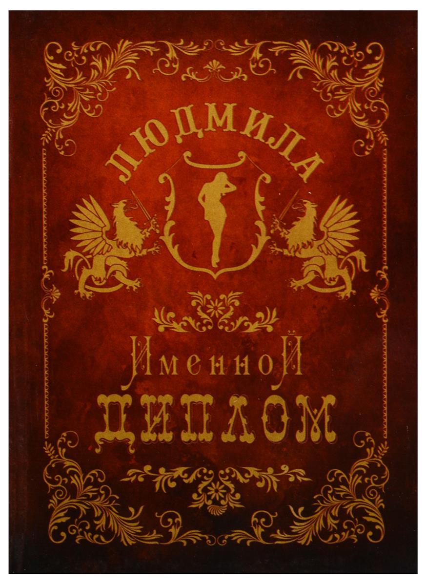 Диплом именной Людмила (IM0000068) (Мастер)