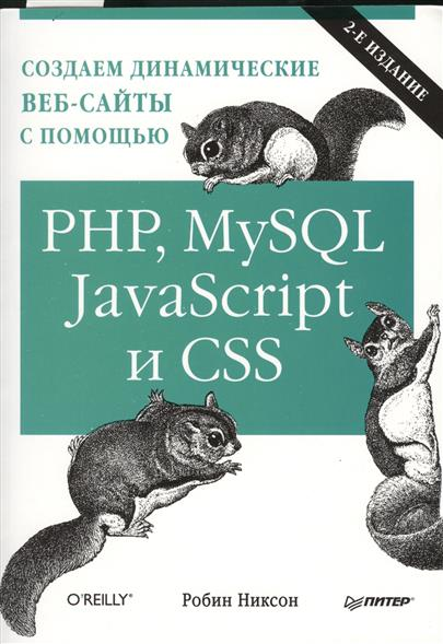 Никсон Р. Создаем динамические веб-сайты с помощью PHP, MySQL, JavaScript и CSS. Второе издание создаем динамические веб сайты с помощью php mysql javascript css и html5