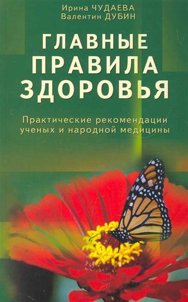 Чудаева И., Дубин В. Главные правила здоровья главные правила сочетания цветов