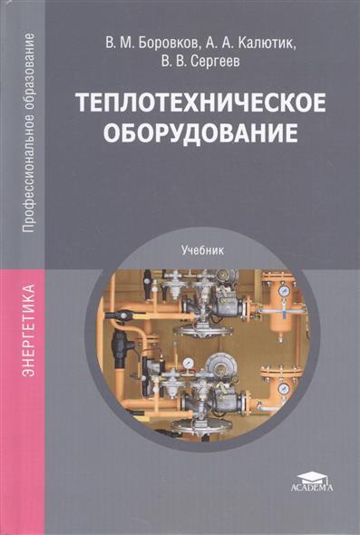 Теплотехническое оборудование. Учебник