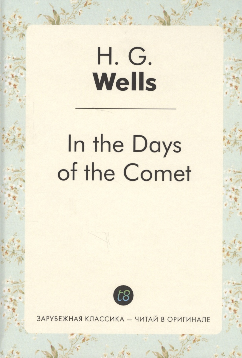 Wells H. In the Days of the Comet = В дни кометы the selected works of h g wells