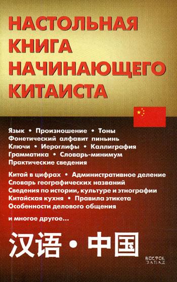 Настольная книга начинающего китаиста