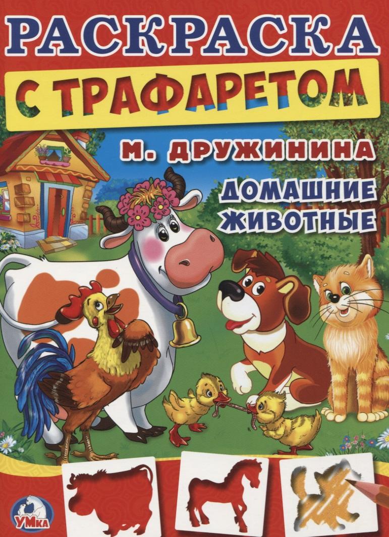 Дружинина М. Домашние животные. Раскраска с трафаретом раскраска с трафаретом феи и эльфы