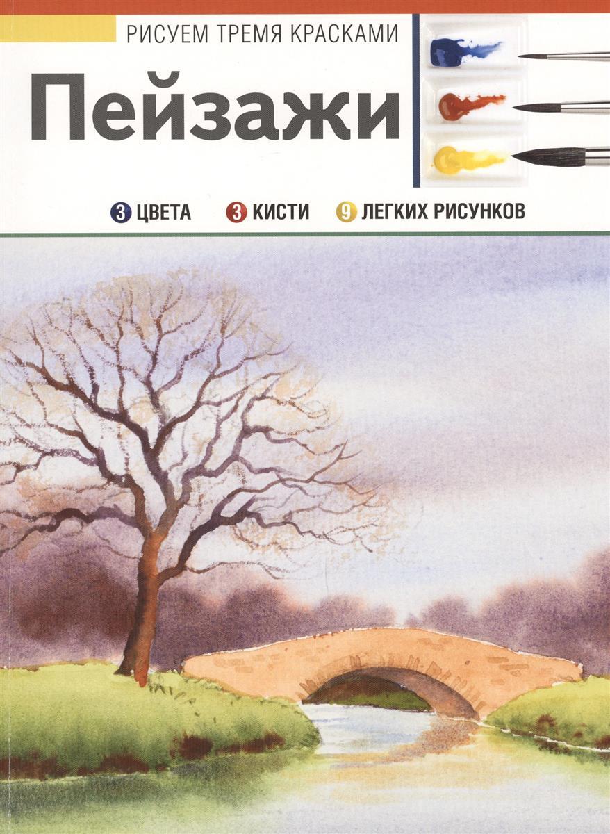 Кирси Дж. Пейзажи исаянц в пейзажи инобытия