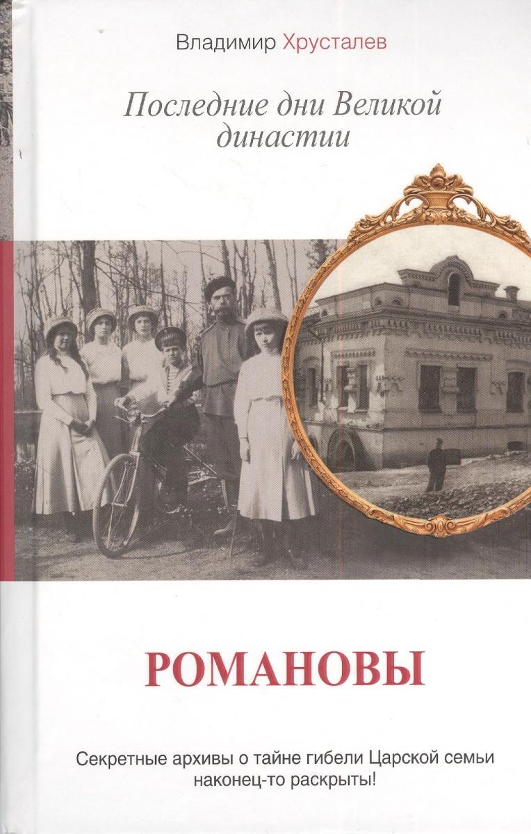 Хрусталев В. Романовы. Последние дни Великой династии