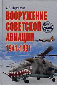 Вооружение советской авиации 1941-1991