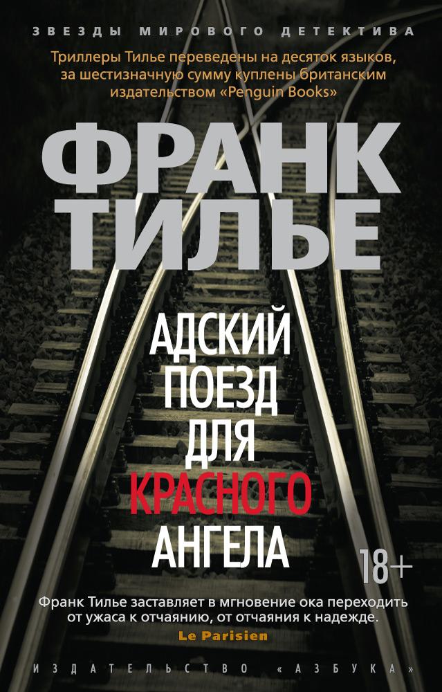 Тилье Ф. Адский поезд для Красного Ангела