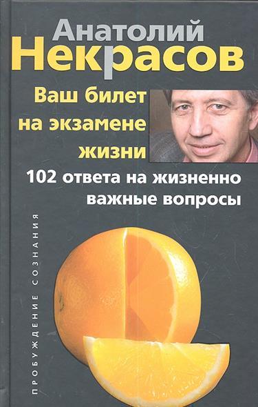 Некрасов А. Ваш билет на экзамене жизни 102 ответа... билет на автобус пенза белинский