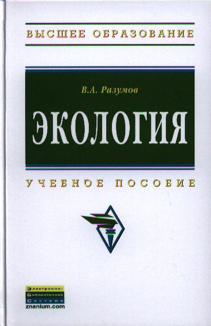 Разумов В. Экология. Учебное пособие