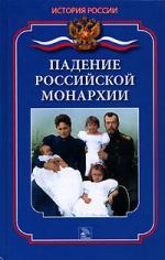 Падение российской монархии
