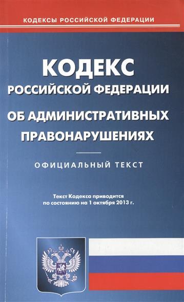 Кодекс Российской Федерации об административных правонарушениях по состоянию на 1 октября 2013 года
