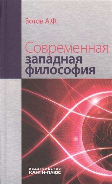 Зотов А. Современная западная философия зотов а современная западная философия