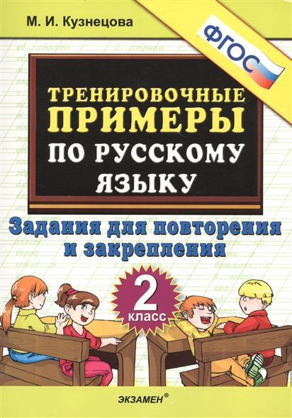 Тренировочные примеры по русскому языку. 2 класс. Задания для повторения и закрепления