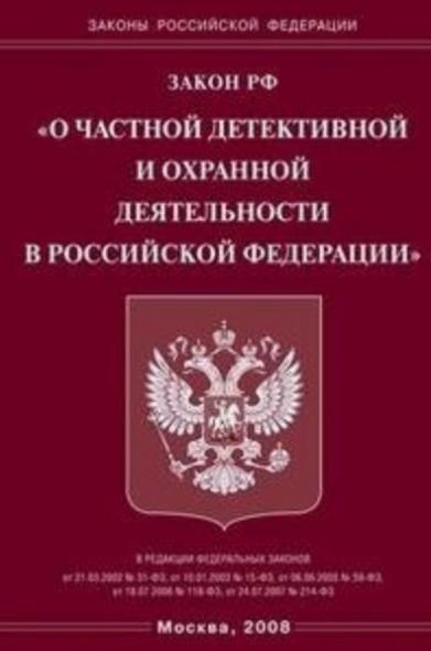 ФЗ О частной детективной и охран. деятельности в РФ