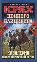 Крах конного блицкрига Кавалерия в Первой мировой войне