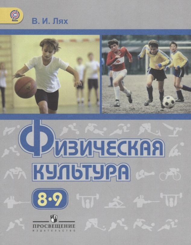 Физическая культура. 8-9 классы. Учебник для общеобразовательных организаций