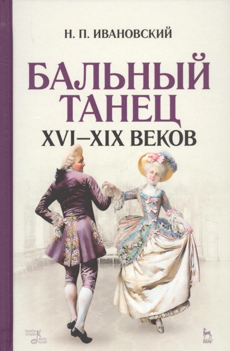 Бальный танец XVI — XIX веков