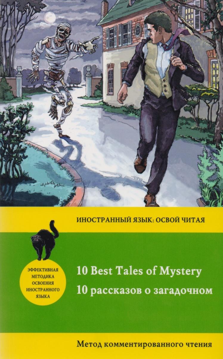 Уварова Н. (ред.) 10 рассказов о загадочном / 10 Best Tales of Mystery бенсон э ф 10 рассказов о загадочном 10 best tales of mystery метод комментированного чтения