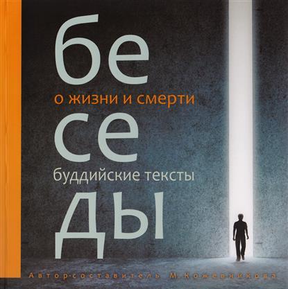 Кожевникова М. Беседы о жизни и смерти. Буддийские тексты