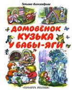 Александрова Т. Домовенок Кузька у Бабы-Яги эксмо сказки бабы яги