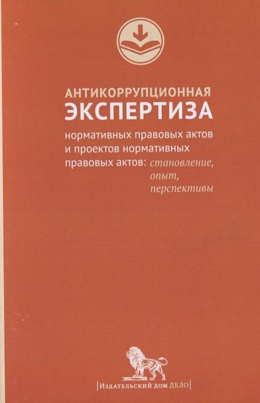 Антикоррупционная экспертиза нормативных правовых актов и проектов нормативных правовых актов: становление, опыт, перспективы