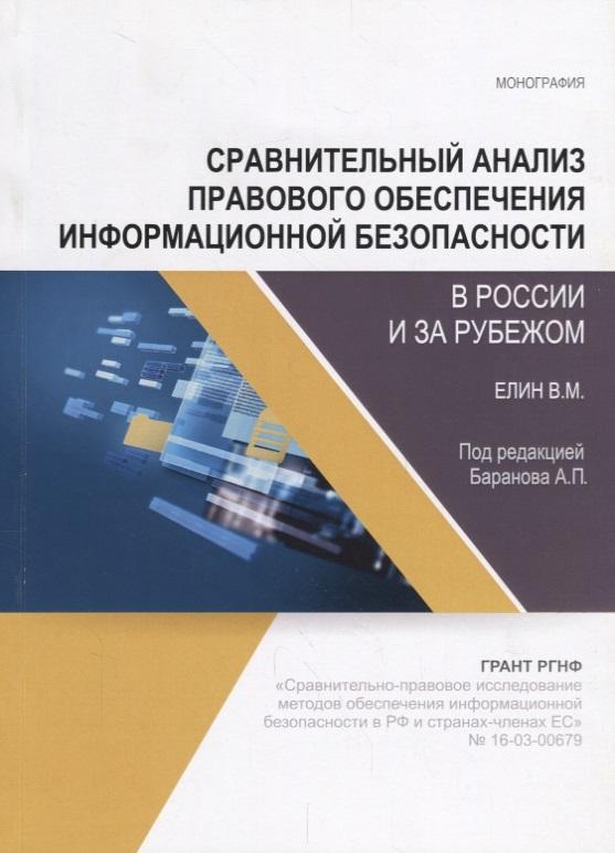 Елин В. Сравнительный анализ правового обеспечения информационной безопасности в России и за рубежом сравнительный анализ веб сайтов федеральных университетов россии