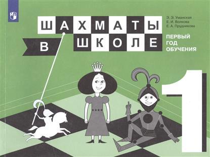 Шахматы в школе. Первый год обучения. Учебное пособие для общеобразовательных организаций