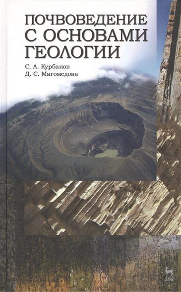 Курбанов С.: Почвоведение с основами геологии. Учебное пособие