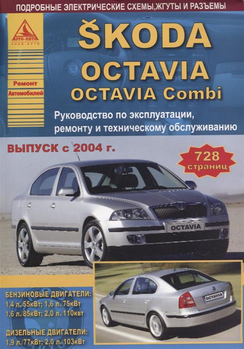 Skoda Octavia/Octavia Combi Выпуск с 2004 с бензиновыми и дизельными двигателями. Эксплуатация. Ремонт. ТО