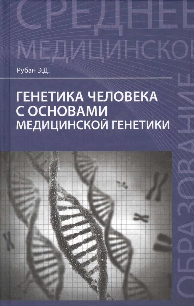 Рубан Э. Генетика человека с основами медицинской генетики: учебник рубан элеонора дмитриевна генетика человека с основами медицинской генетики учебник