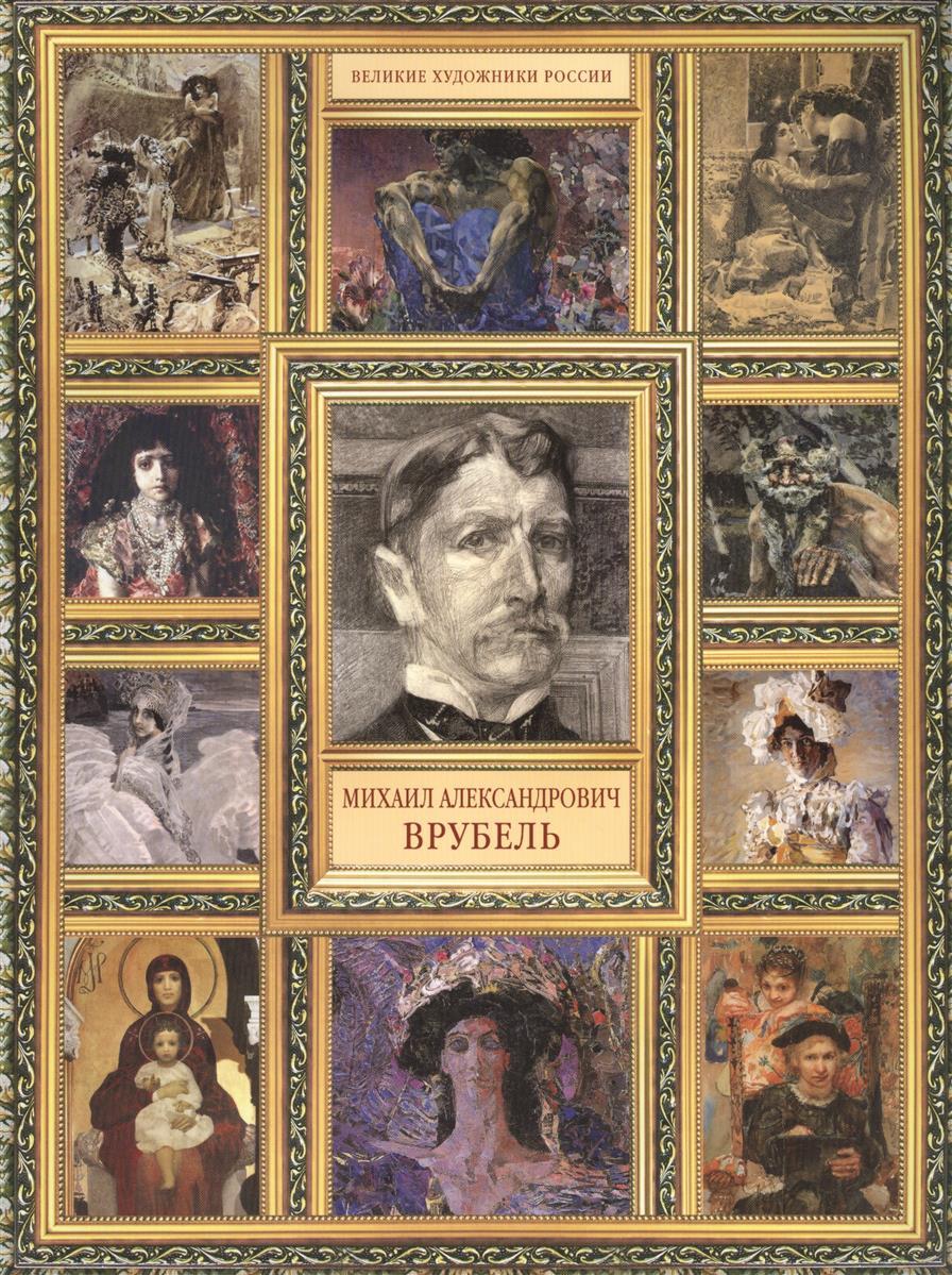 Орлова Е. Михаил Александрович Врубель ISBN: 9785386078850 орлова е спиннеры самые улетные и новые трюки