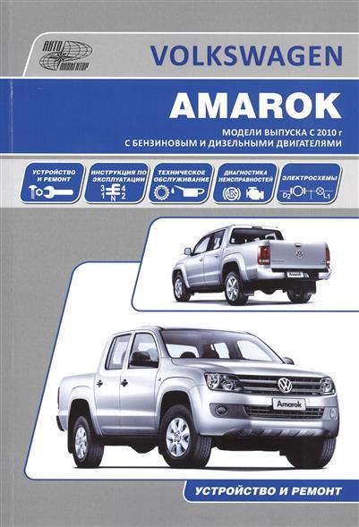 Volkswagen Amarok. Модели выпуска с 2010 года с бензиновым и дизельными двигателями. Руководство по эксплуатации, устройство, техническое обслуживание, ремонт toyota altezza lexus is200 1998 2005 гг выпуска устройство техническое обслуживание и ремонт черно белое издание
